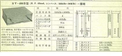 SV-400Bカタログ.jpg