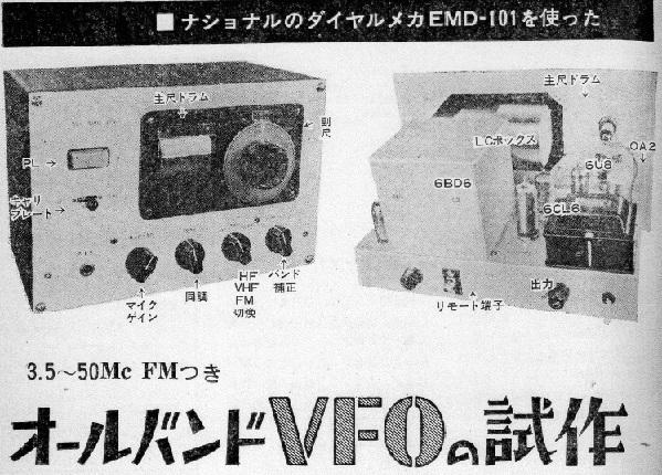 EMD101の使用したVFOMay1964.jpg